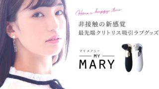 mymary