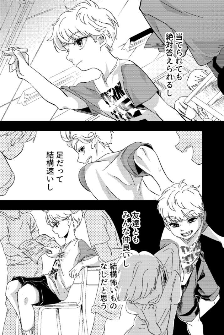 少年の夏休み ~涼太~02