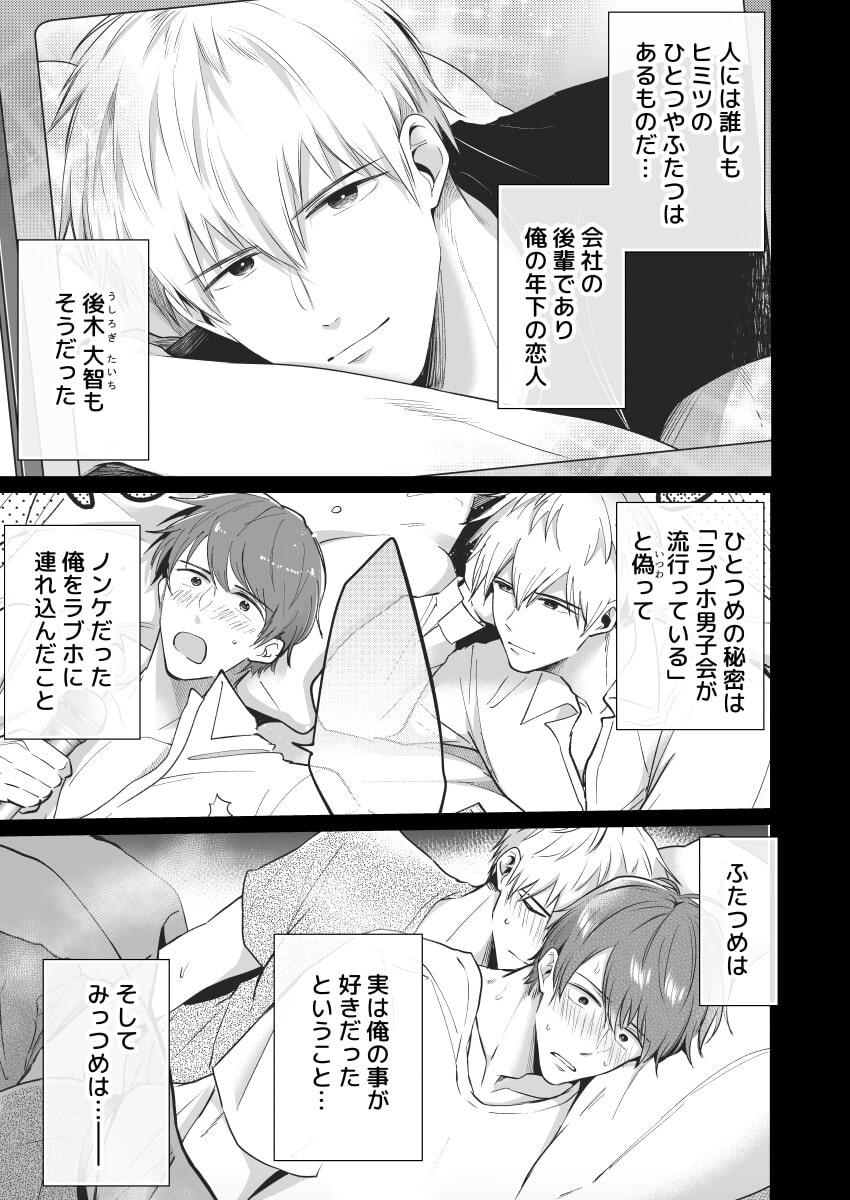 リーマンラブホ男子会EROS02