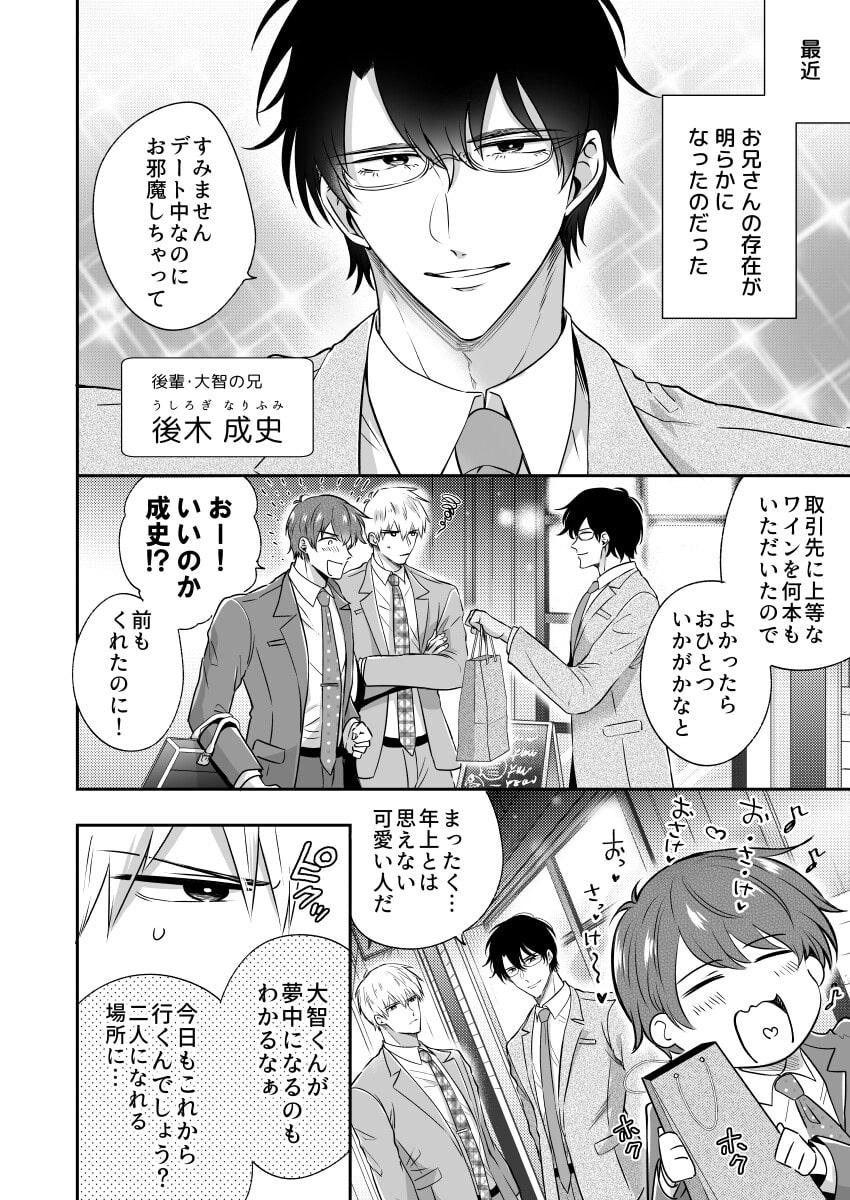 リーマンラブホ男子会EROS03